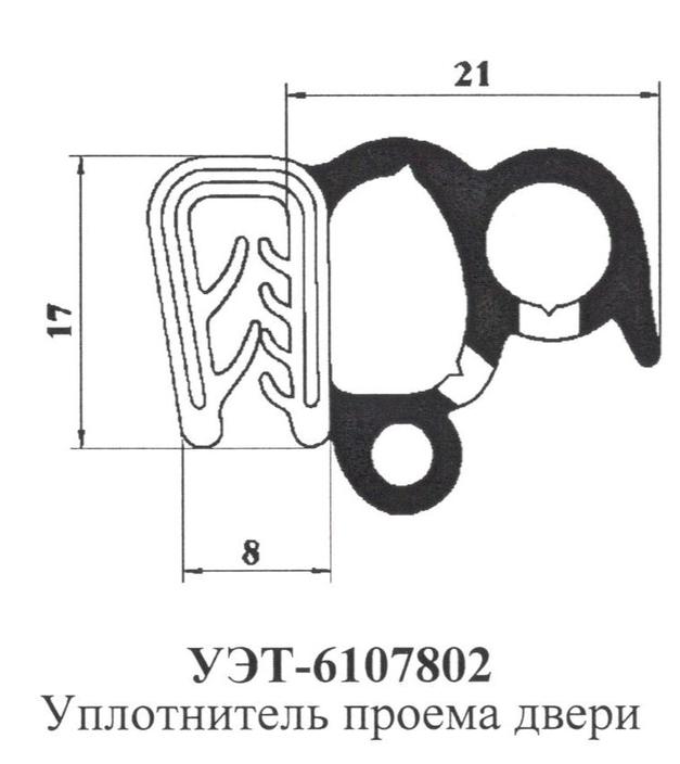 Уплотнитель проема двери УЭТ-6107802