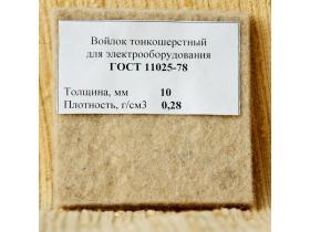 Войлок тонкошерстный для электрооборудования «светлый» ГОСТ 11025-78
