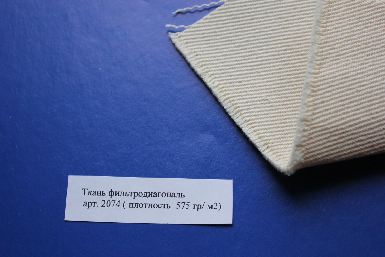 Ткань фильтродиагональ