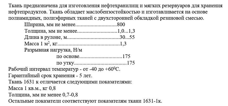 ТЕХНИЧЕСКАЯ ХАРАКТЕРИСТИКА   на ткань прорезиненную 1631-1к,1631к (ТУ 2566-424-05011868-98)