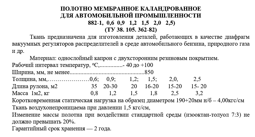 ПОЛОТНО МЕМБРАННОЕ КАЛАНДРОВАННОЕ ДЛЯ АВТОМОБИЛЬНОЙ ПРОМЫШЛЕННОСТИ  882-1,  0,6  0,9   1,2   1,5   2,0   2,5) (ТУ 38. 105. 362-82)