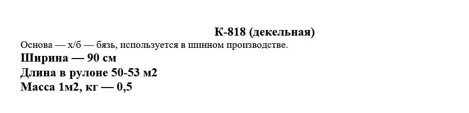 Ткань прорезиненная К-818 технические характеристики