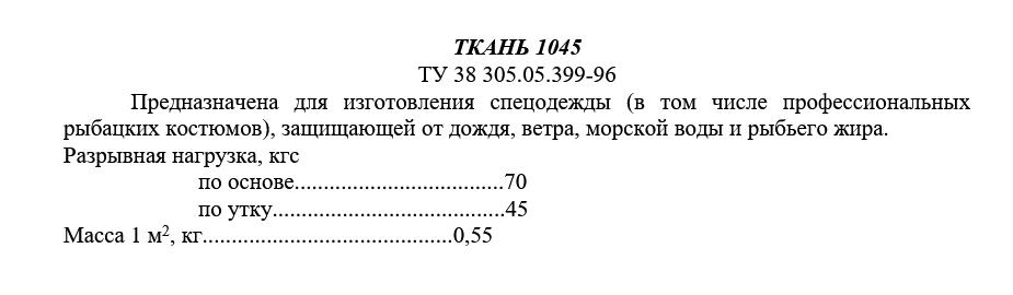 Технические характеристики ТКАНЬ 1045