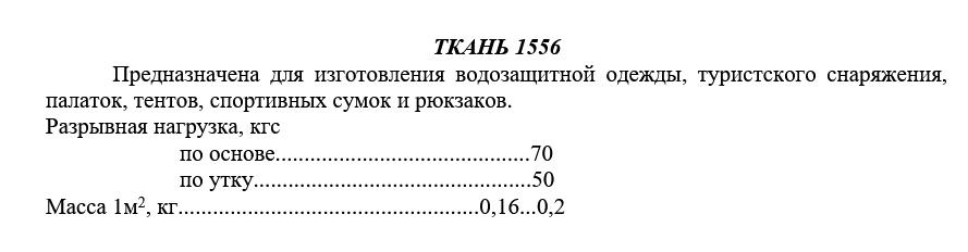 Технические характеристики ТКАНЬ 1556
