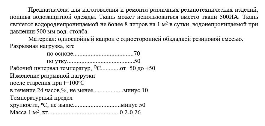 Технические характеристики ТКАНЬ 1568