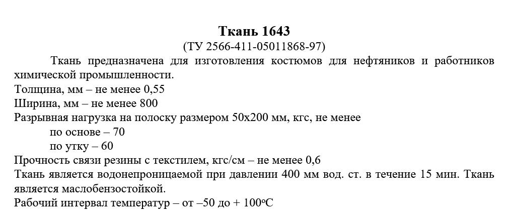 Ткань 1643 технические характеристики