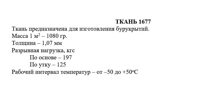 ТКАНЬ 1677 технические характеристики