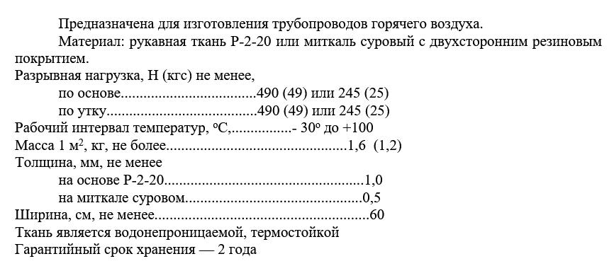 технические характеристики ТКАНЬ 237-К