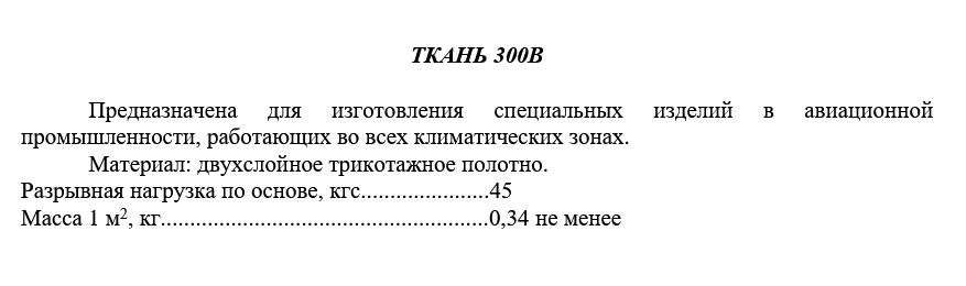 Технические характеристики ТКАНЬ 300В