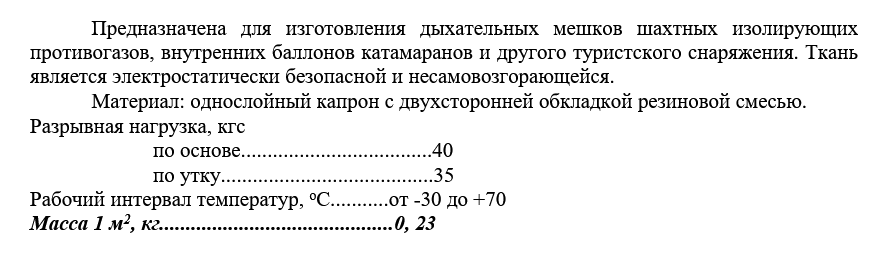 Технические характеристики ТКАНЬ 51-183-2