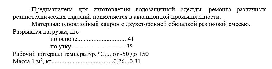 Технические характеристики ТКАНЬ 58