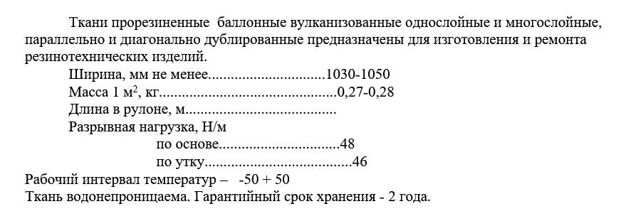 технические характеристики ТКАНЬ  779 В