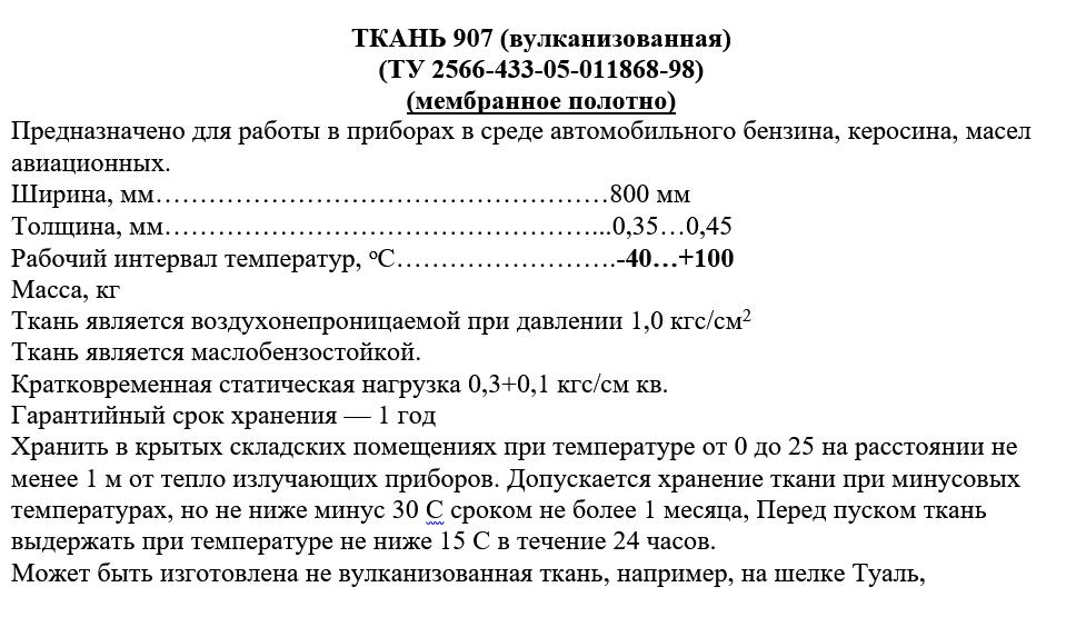 ТКАНЬ 907 технические характеристики