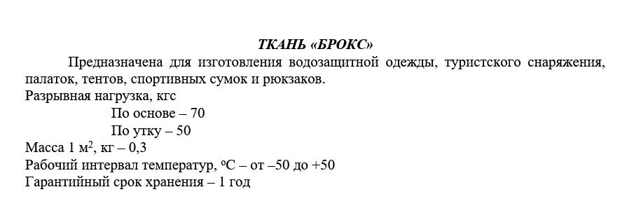 Технические характеристики ТКАНЬ «БРОКС»