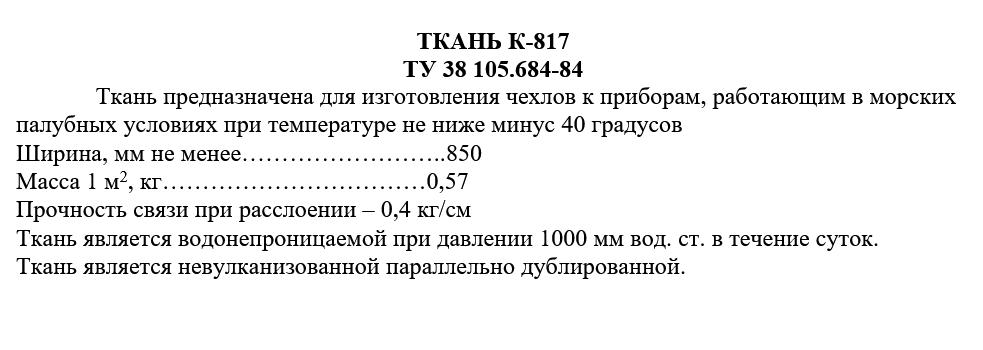 ТКАНЬ К-817 технические характеристики