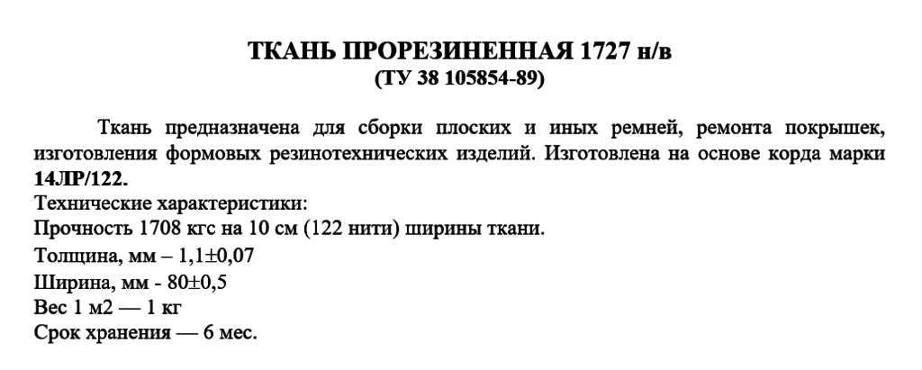 ТКАНЬ ПРОРЕЗИНЕННАЯ 1727  технические характеристики